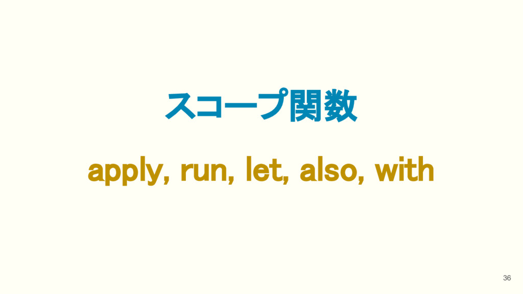 36 スコープ関数 apply, run, let, also, with
