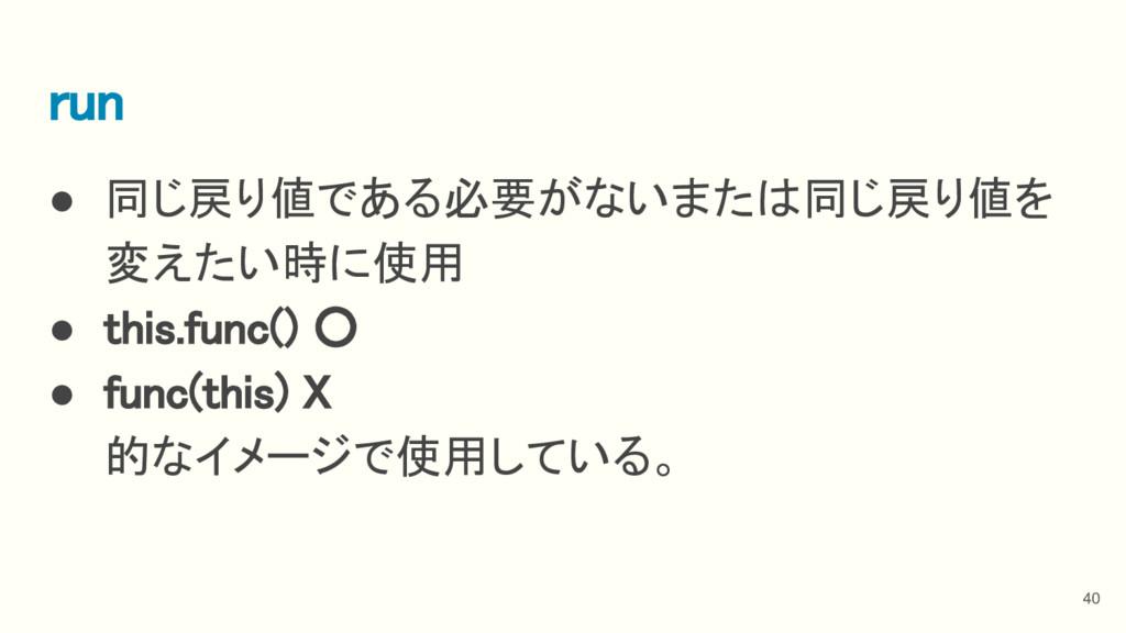● 同じ戻り値である必要がないまたは同じ戻り値を 変えたい時に使用 ● this.func()...