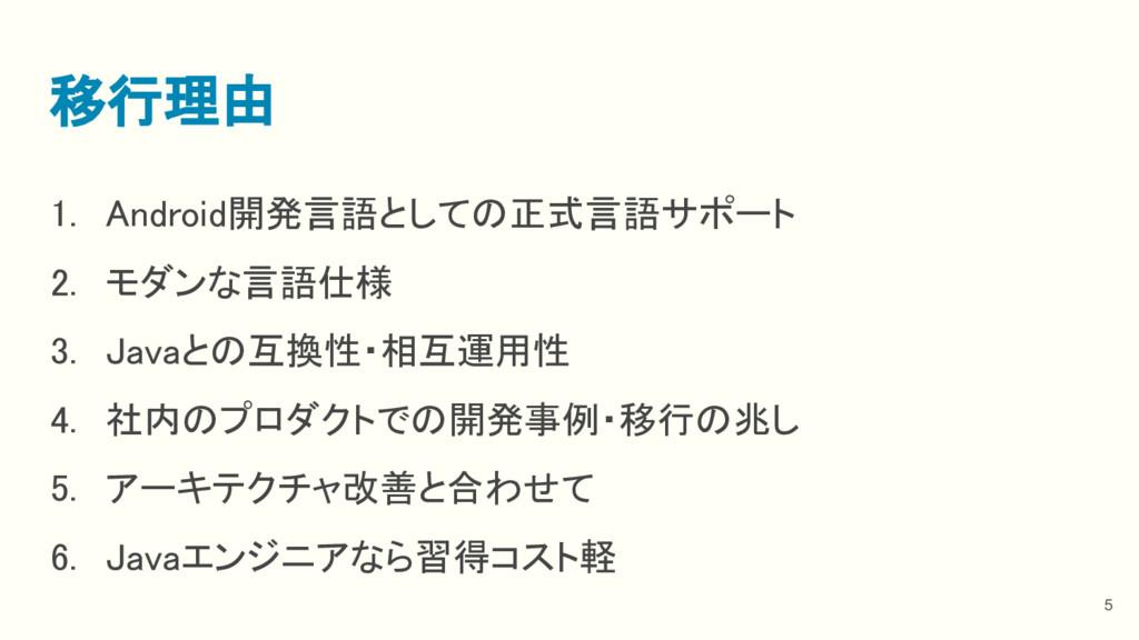 1. Android開発言語としての正式言語サポート 2. モダンな言語仕様 3. Javaと...