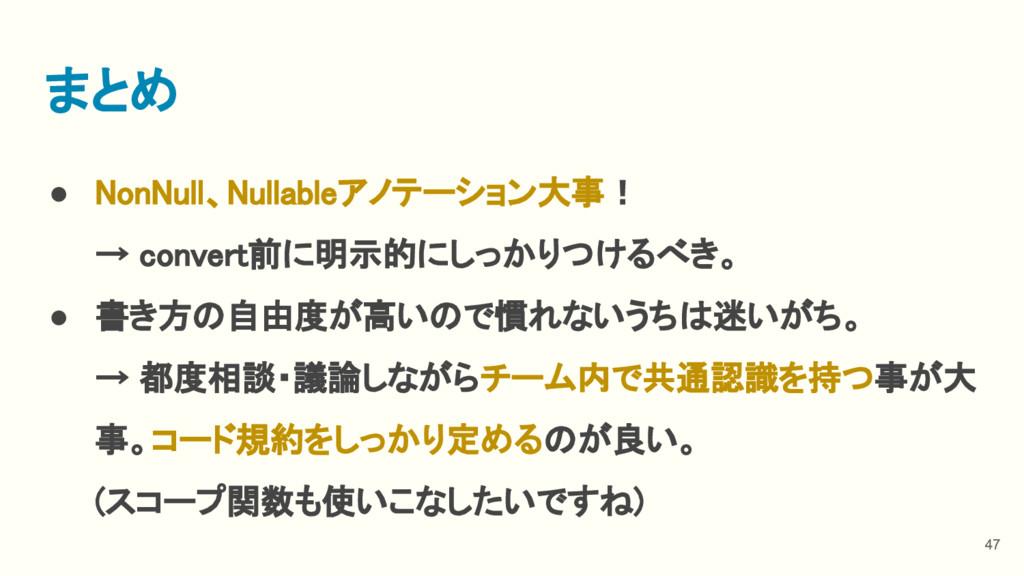 ● NonNull、Nullableアノテーション大事! → convert前に明示的にしっか...