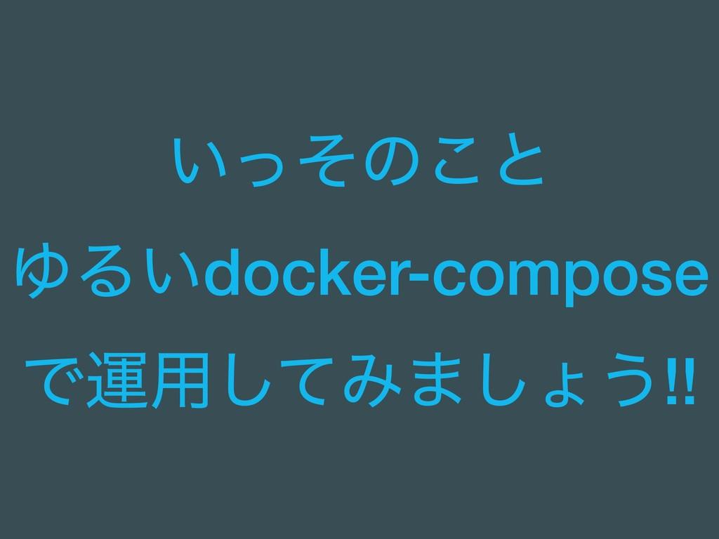 ͍ͬͦͷ͜ͱ ΏΔ͍docker-compose Ͱӡ༻ͯ͠Έ·͠ΐ͏!!