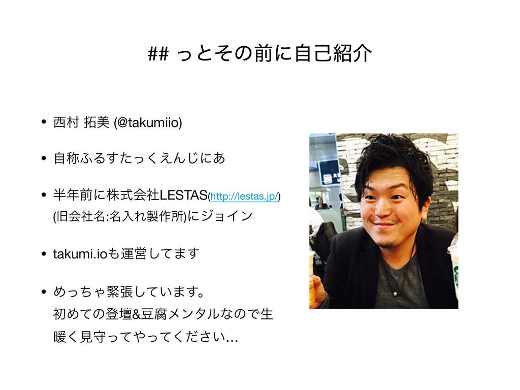## ͬͱͦͷલʹࣗݾհ • ଜ ඒ (@takumiio)  • ࣗশ;Δͨͬ͑͘͢Μ...