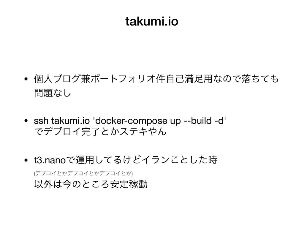 takumi.io • ݸਓϒϩά݉ϙʔτϑΥϦΦ݅ࣗݾຬ༻ͳͷͰམͪͯ ͳ͠  • ...