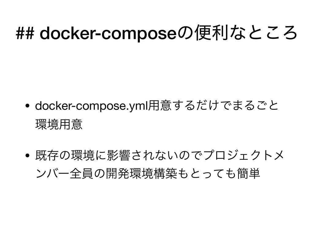 ## docker-composeͷศརͳͱ͜Ζ • docker-compose.yml༻ҙ...