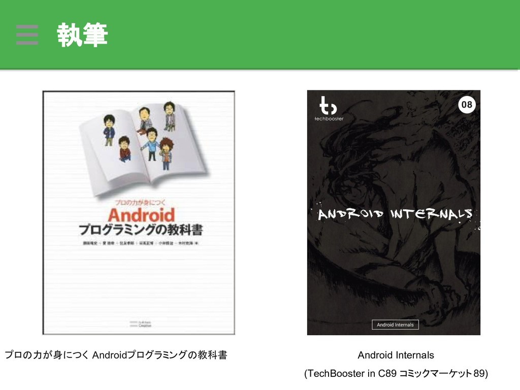 執筆 プロの力が身につく Androidプログラミングの教科書 Android Interna...