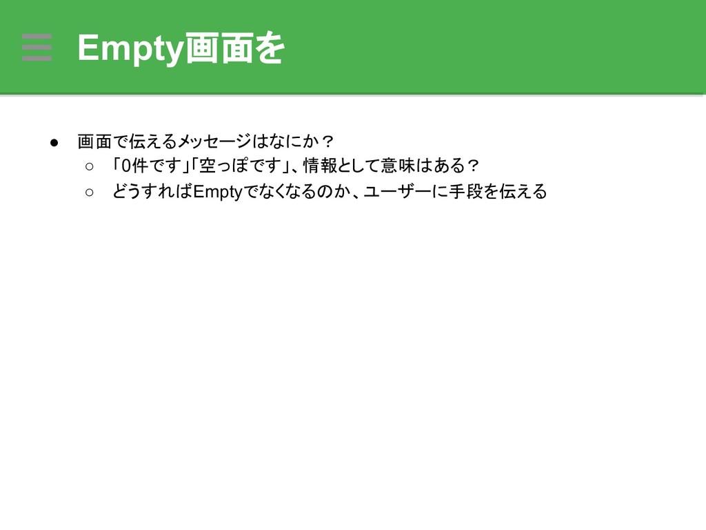 Empty画面を ● 画面で伝えるメッセージはなにか? ○ 「0件です」「空っぽです」、情報と...