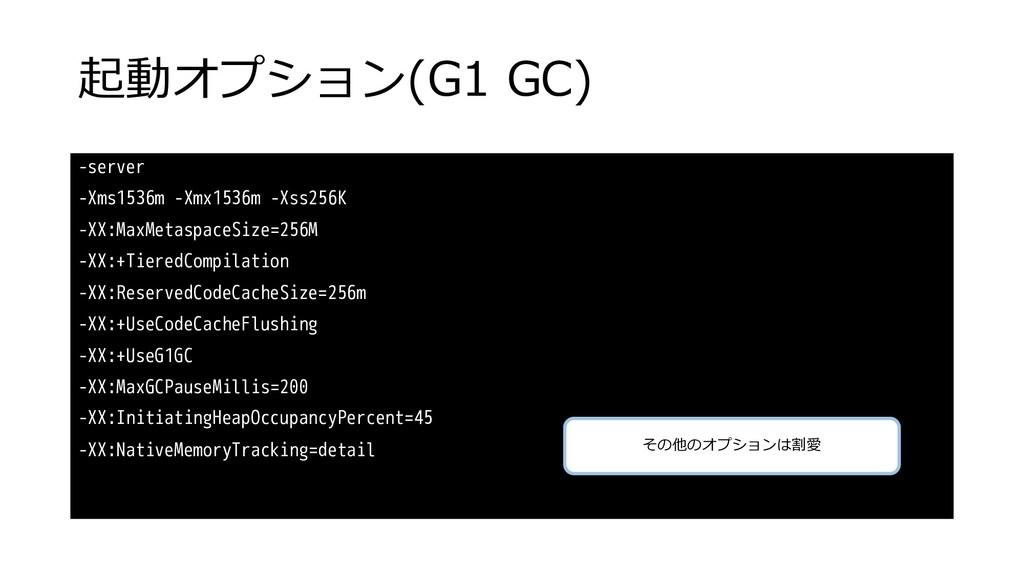 )( -server -Xms1536m -Xmx1536m -Xss256K -XX:Max...