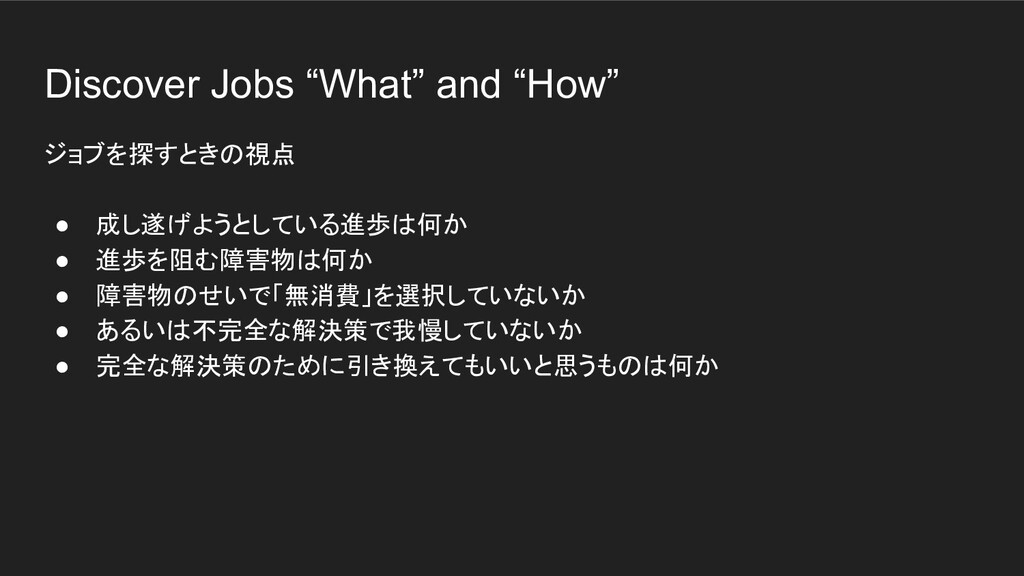 """Discover Jobs """"What"""" and """"How"""" ジョブを探すときの視点 ● 成し..."""