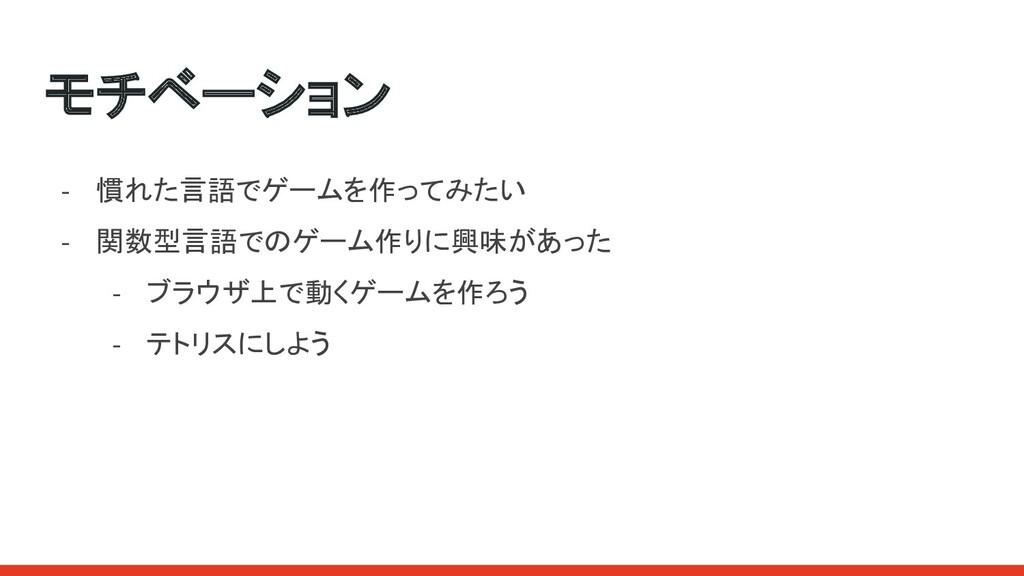 - 慣れた言語でゲームを作ってみたい - 関数型言語でのゲーム作りに興味があった - ブラウザ...