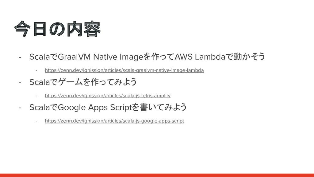 - ScalaでGraalVM Native Imageを作ってAWS Lambdaで動かそう...