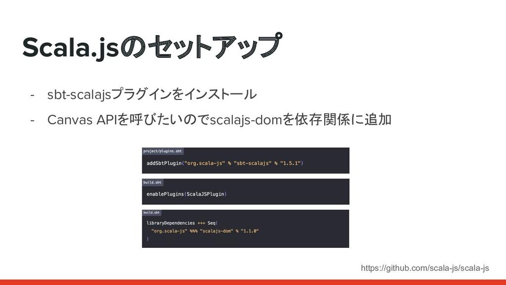 - sbt-scalajsプラグインをインストール - Canvas APIを呼びたいのでsc...