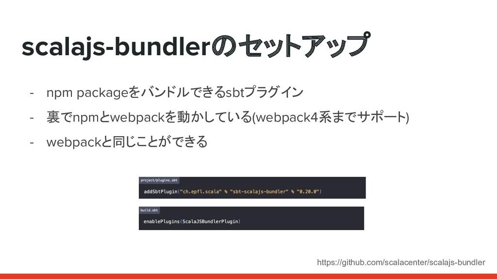 - npm packageをバンドルできるsbtプラグイン - 裏でnpmとwebpackを動...