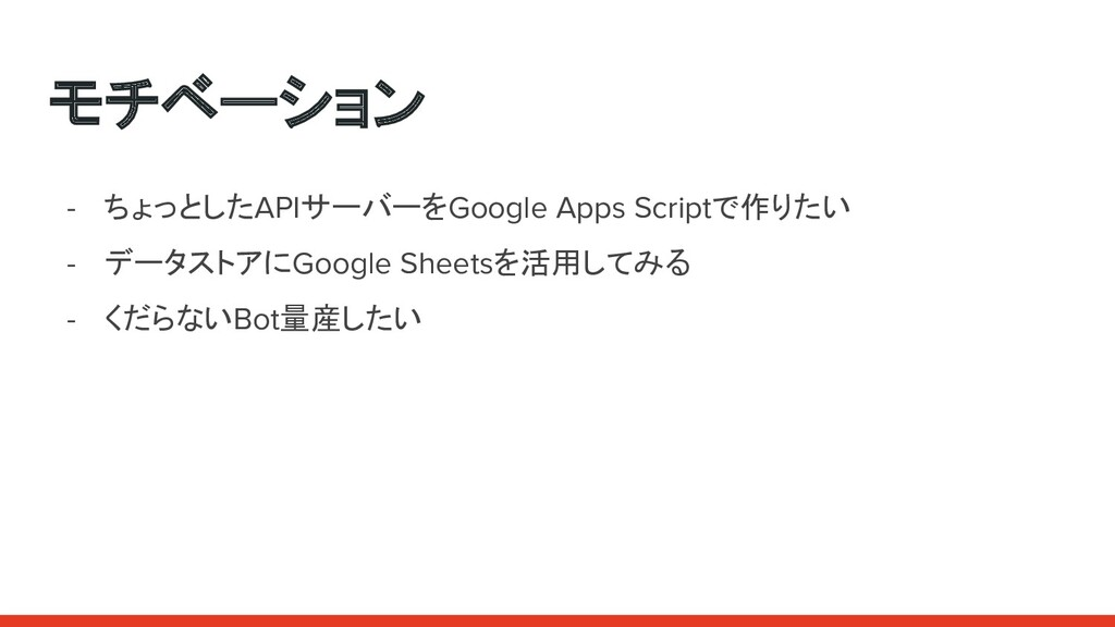 - ちょっとしたAPIサーバーをGoogle Apps Scriptで作りたい - データスト...
