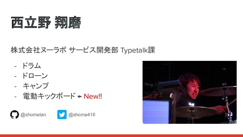 西立野 翔磨 株式会社ヌーラボ サービス開発部 Typetalk課 - ドラム - ドローン ...