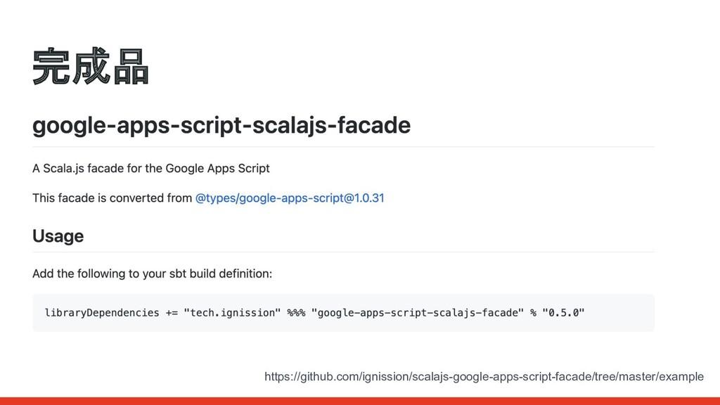 完成品 https://github.com/ignission/scalajs-google...