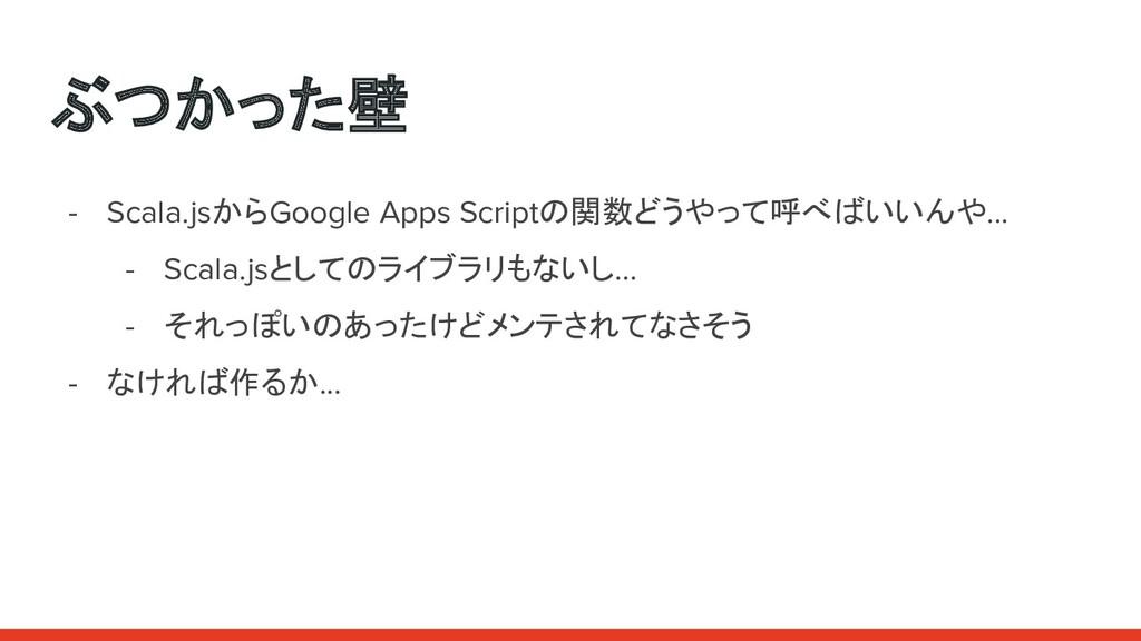 - Scala.jsからGoogle Apps Scriptの関数どうやって呼べばいいんや.....