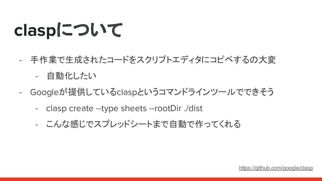 - 手作業で生成されたコードをスクリプトエディタにコピペするの大変 - 自動化したい - Go...