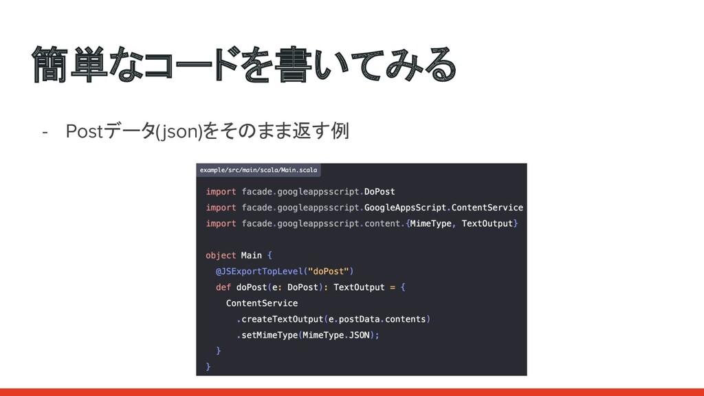 - Postデータ(json)をそのまま返す例 簡単なコードを書いてみる