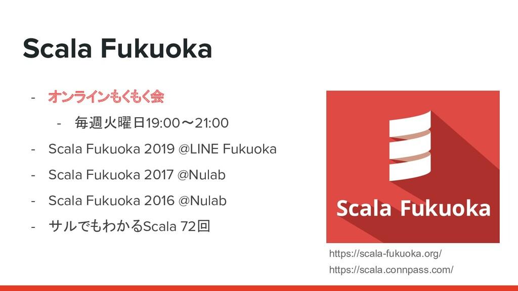 Scala Fukuoka - オンラインもくもく会 - 毎週火曜日19:00〜21:00 -...