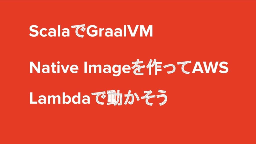 ScalaでGraalVM Native Imageを作ってAWS Lambdaで動かそう