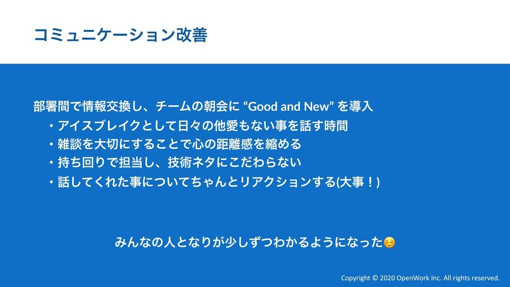 """෦ॺؒͰใަ͠ɺνʔϜͷேձʹ """"Good and New"""" Λಋೖ ɹɾΞΠεϒϨΠΫͱ..."""