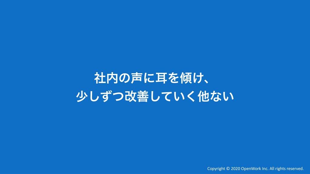 ࣾͷʹࣖΛ͚ɺ গͣͭ͠վળ͍ͯ͘͠ଞͳ͍ Copyright © 2020 OpenW...
