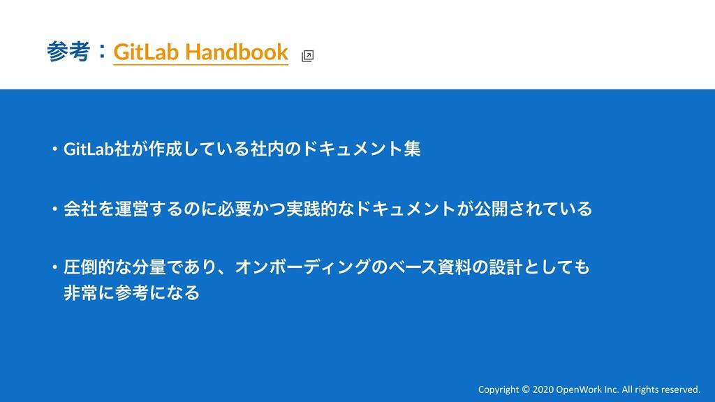 ɾGitLab͕ࣾ࡞͍ͯ͠ΔࣾͷυΩϡϝϯτू ߟɿGitLab Handbook ɾձ...