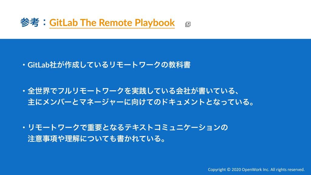 ɾGitLab͕ࣾ࡞͍ͯ͠ΔϦϞʔτϫʔΫͷڭՊॻ ߟɿGitLab The Remote...