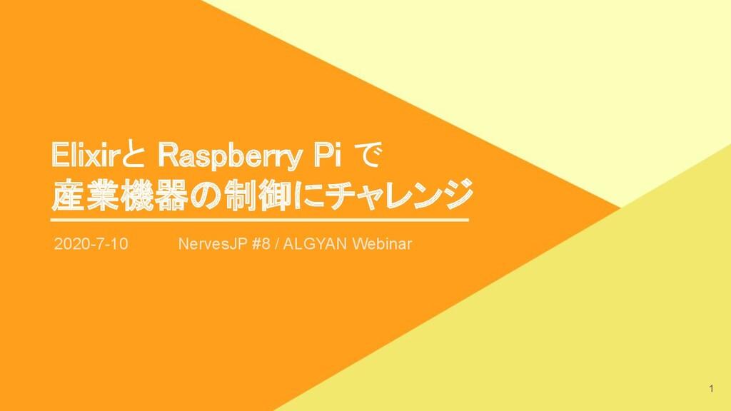 Elixirと Raspberry Pi で 産業機器の制御にチャレンジ 2020-7-1...