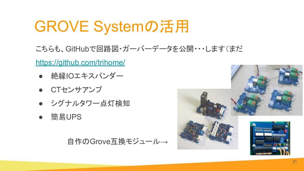 GROVE Systemの活用 こちらも、GitHubで回路図・ガーバーデータを公開・・・しま...