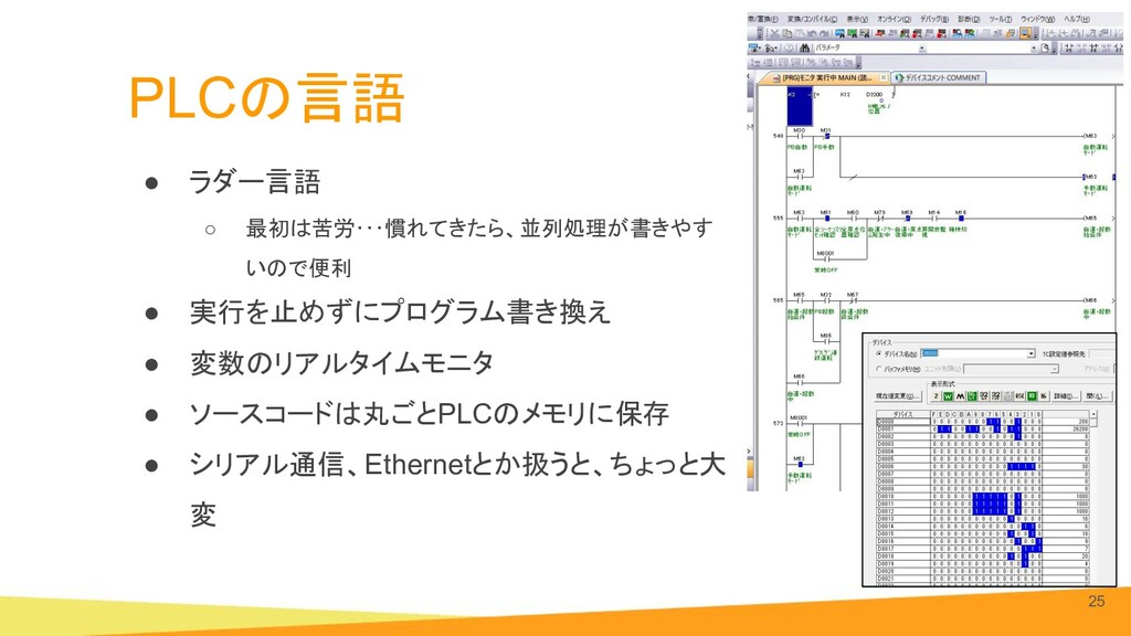 PLCの言語 ● ラダー言語 ○ 最初は苦労・・・慣れてきたら、並列処理が書きやす いので便利...