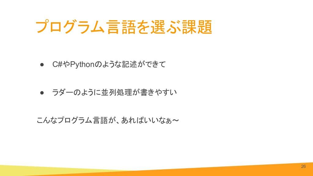 プログラム言語を選ぶ課題 ● C#やPythonのような記述ができて ● ラダーのように並列処...