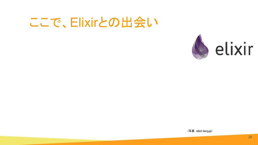 ここで、Elixirとの出会い 28 (写真:elixir-lang.jp)