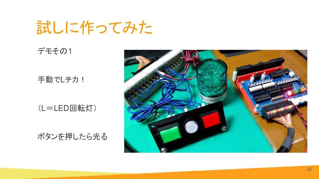 試しに作ってみた デモその1 手動でLチカ! (L=LED回転灯) ボタンを押したら光る 32