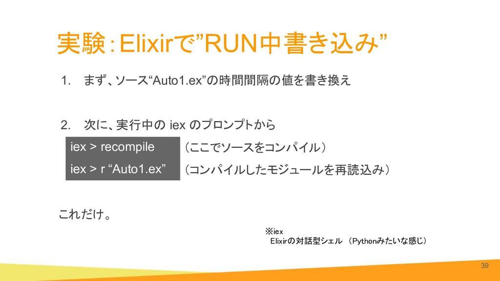 """実験:Elixirで""""RUN中書き込み"""" 1. まず、ソース""""Auto1.ex""""の時間間隔の値..."""