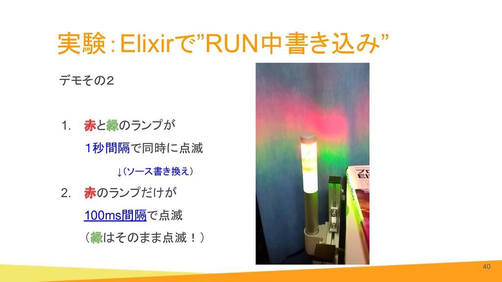 """実験:Elixirで""""RUN中書き込み"""" デモその2 1. 赤と緑のランプが 1秒間隔で同時に..."""