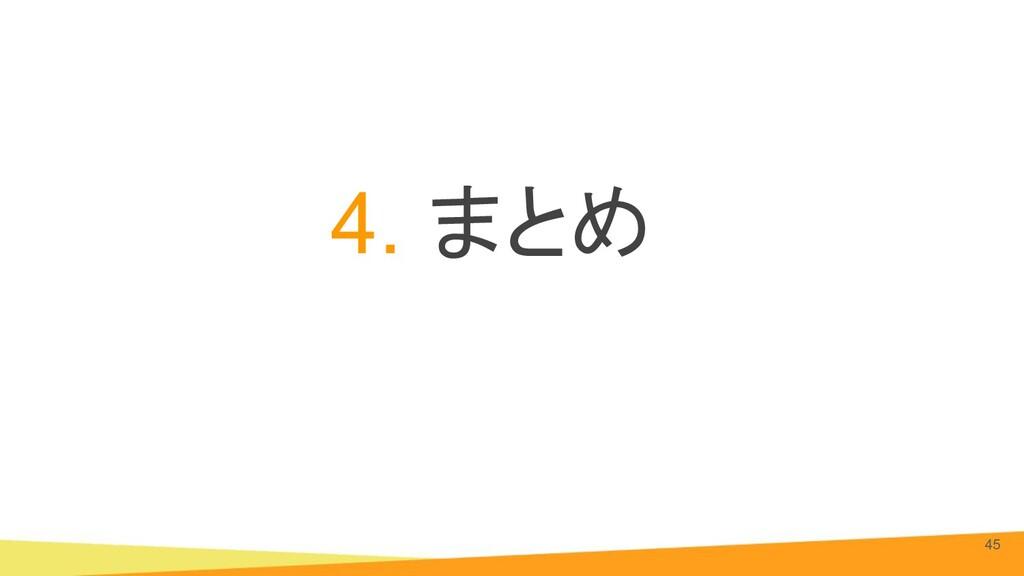 4. まとめ 45