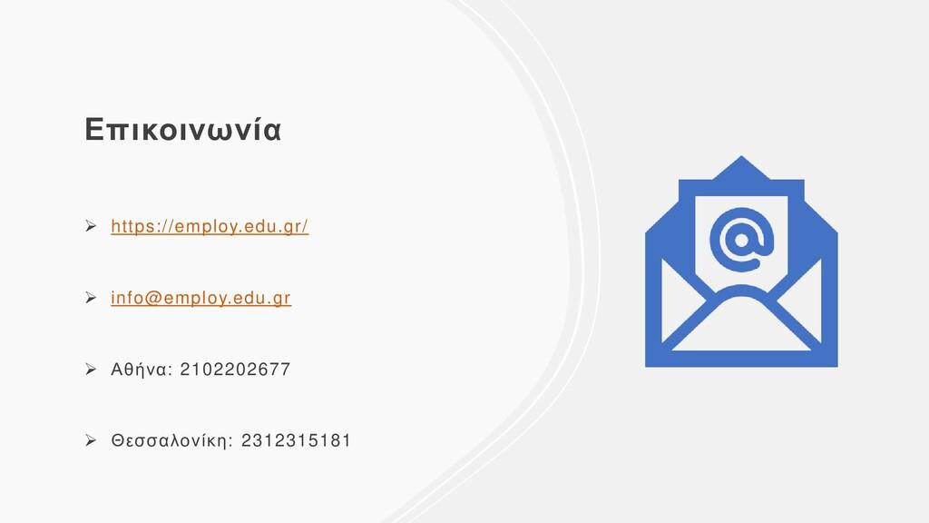 Επικοινωνία  https://employ.edu.gr/  info@emp...