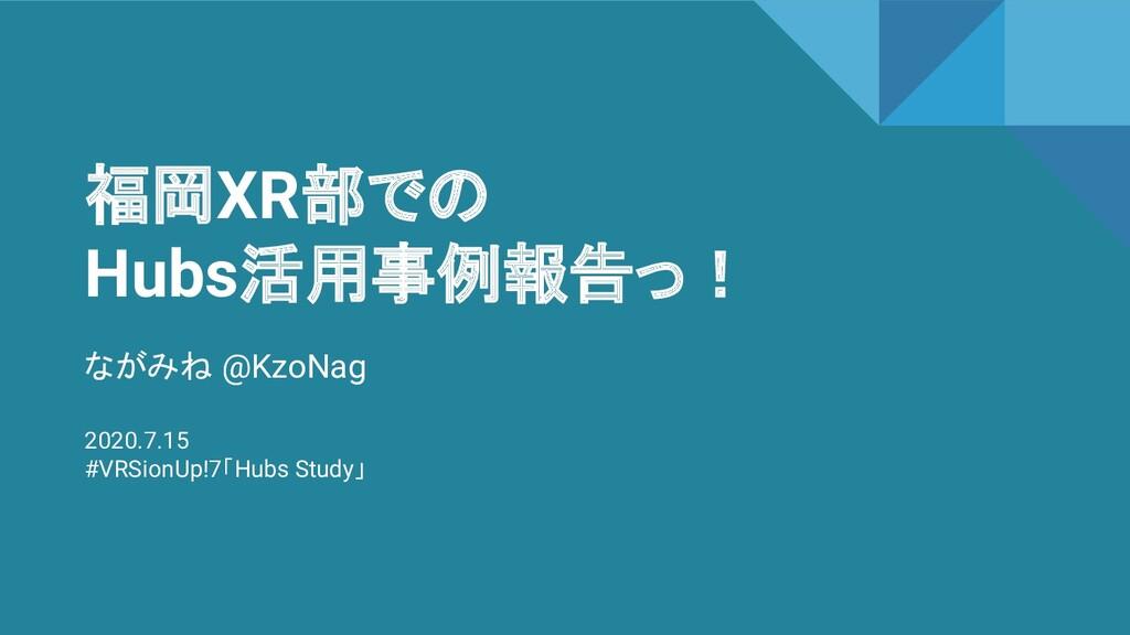 福岡XR部での Hubs活用事例報告っ! ながみね @KzoNag 2020.7.15 #VR...