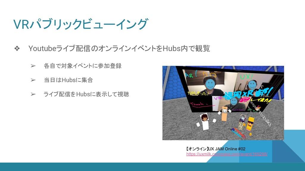 VRパブリックビューイング ❖ Youtubeライブ配信のオンラインイベントをHubs内で観覧...