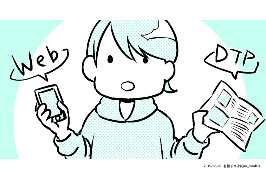 2019/06/26 有柚まさき(@m̲msak7)