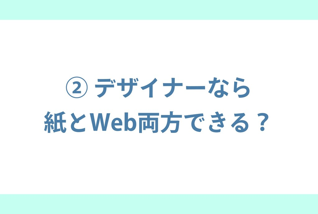 ② デザイナーなら 紙とWeb両方できる?