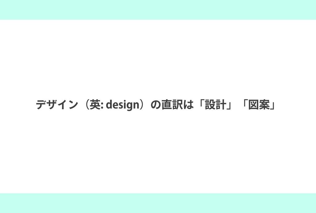 デザイン(英: design)の直訳は「設計」「図案」