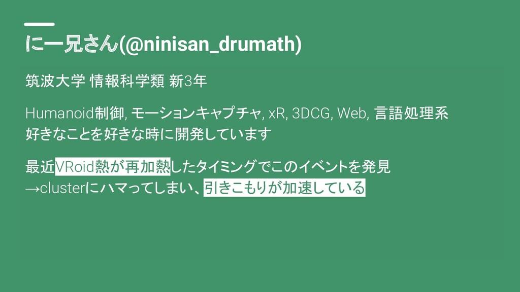 にー兄さん(@ninisan_drumath) 筑波大学 情報科学類 新3年 Humanoid...