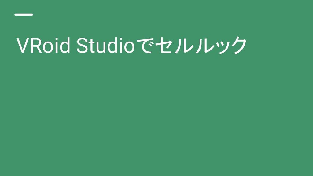 VRoid Studioでセルルック