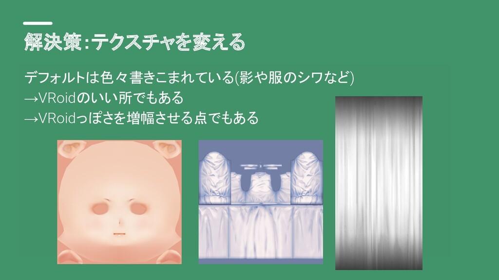 デフォルトは色々書きこまれている(影や服のシワなど) →VRoidのいい所でもある →VRoi...