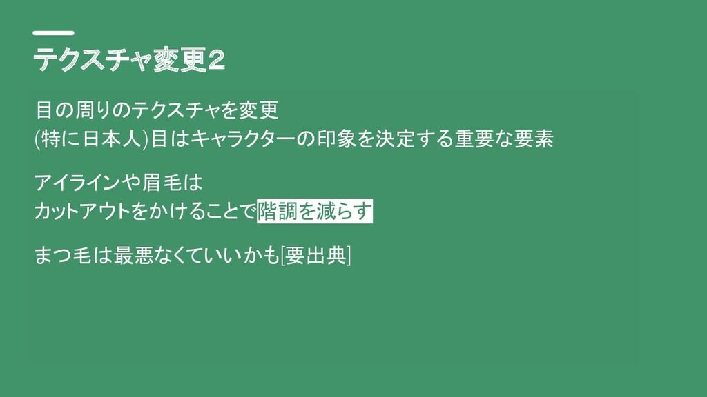目の周りのテクスチャを変更 (特に日本人)目はキャラクターの印象を決定する重要な要素 アイライ...