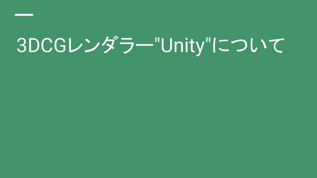 """3DCGレンダラー""""Unity""""について"""
