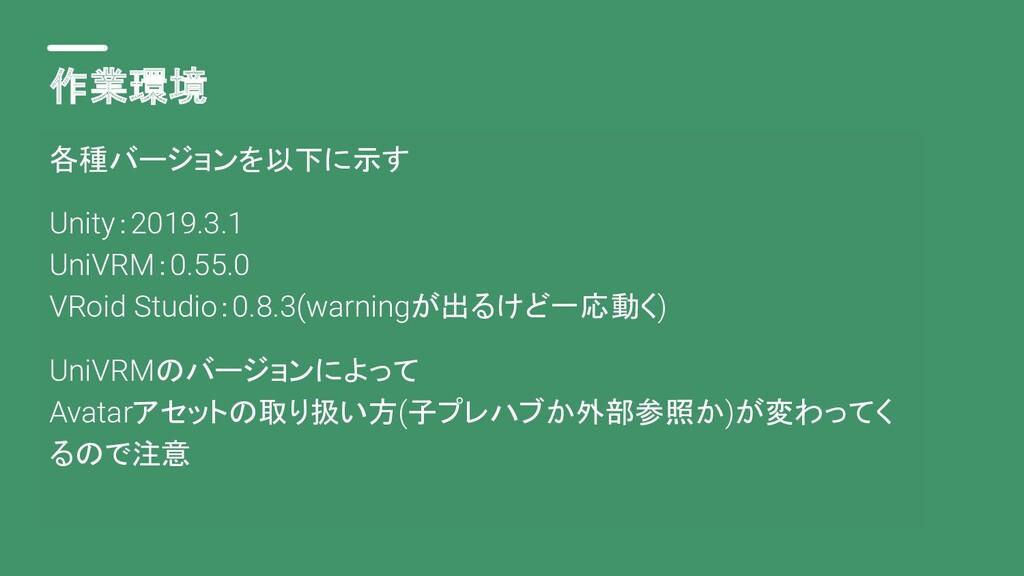 各種バージョンを以下に示す Unity:2019.3.1 UniVRM:0.55.0 VRoi...