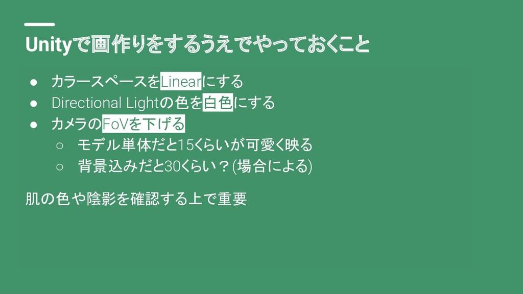 ● カラースペースをLinearにする ● Directional Lightの色を白色にする...